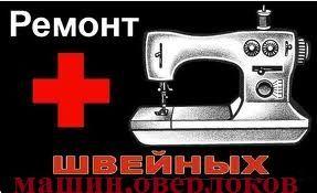 Ремонт швейных машин, оверлоков