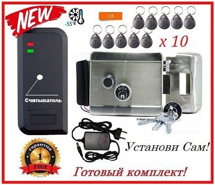 Комплект доступа Электромеханический замок + Считыватель + 10 брелков