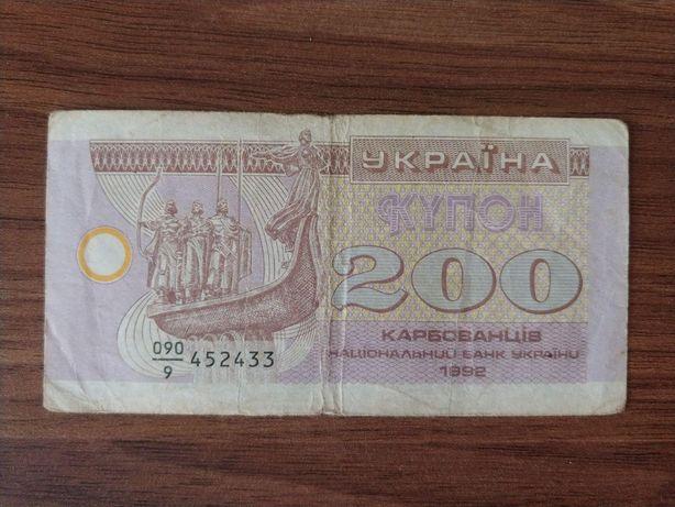Купон 200 карбованців, Україна 1992