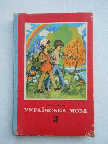 М.В.Сокирко.Українська мова 3 клас.1977р.