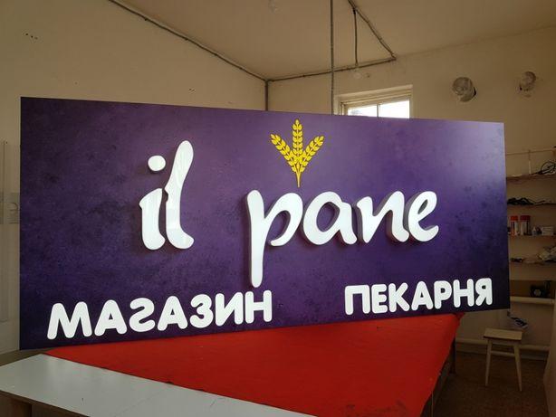 Объемные буквы Вывеска Баннер Лайтбокс Наклейка Наружная реклама