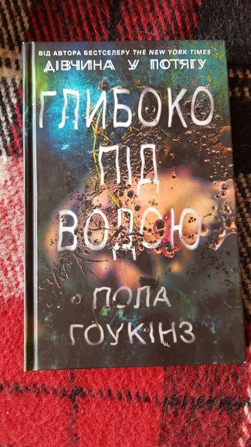 Книга «Глибоко під водою» Пола Гоукінз