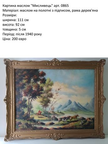 Антикварная картина маслом на холсте с подписью, рама деревянная