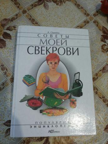Полезная книга в кулинарии и вообще в хозяйстве.