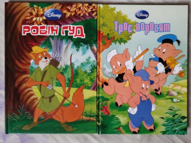Книги Дисней (Disney)