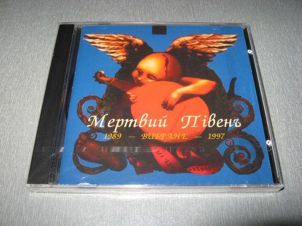 Мертвий Півень *1989 - Вибране - 1997* запечатан CD Rostok оригинал