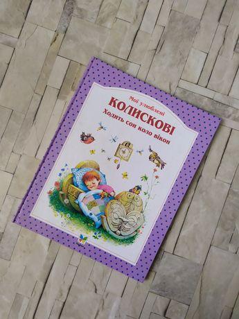 Книга колискових
