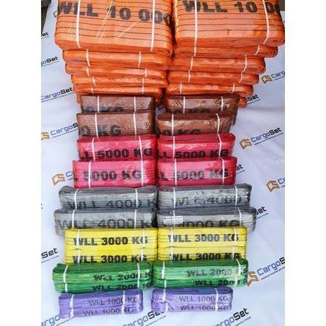 Стропы текстильные ленточные ременные СТП, СТК, 1СТ, 4СТ. Низкие цены!
