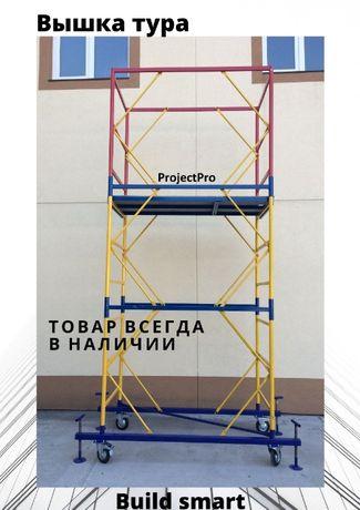 Будівельна вишка, вишка тура ( строительная вышка)