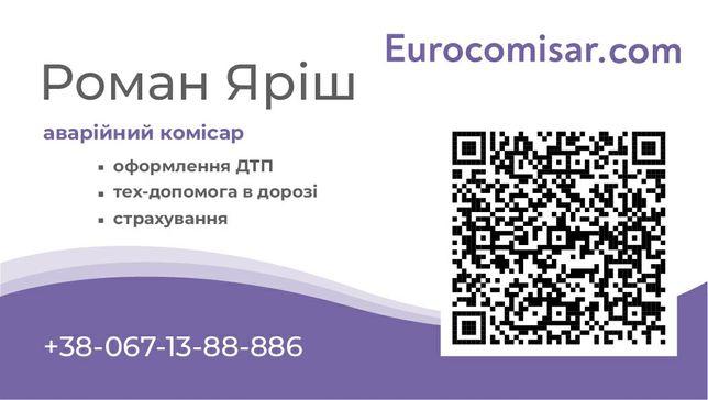 Аварійний комісар, Єврокомісар, оформлення ДТП, Європротокол