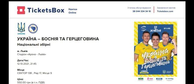Квиток Україна Боснія і Герцеговина