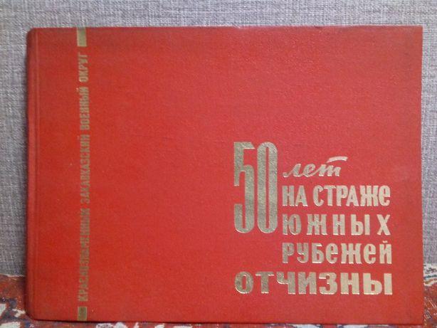 книга 50 лет на страже южных рубежей отчизны