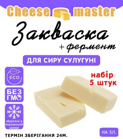 Набор 5 штук закваска для сыра Сулугуни на 5л молока