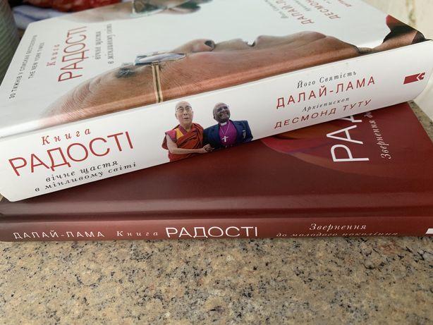 Книга радості