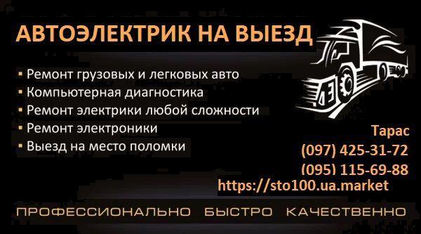 Автоэлектрик на выезд Киев