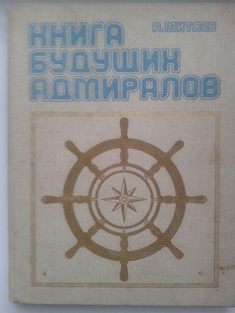 Митяев А. Книга будущих адмиралов