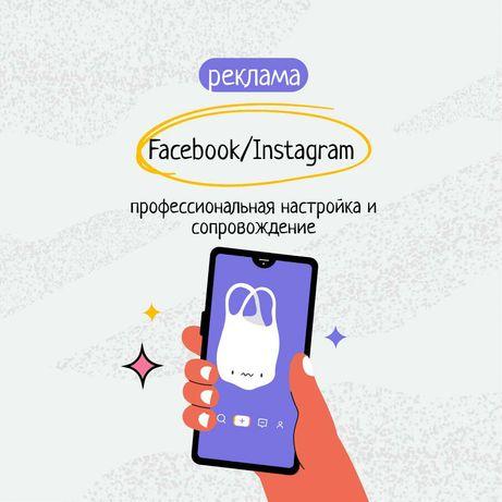 Реклама в Facebook и Instagram | Настройка рекламы | Таргетолог