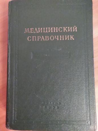 Медицинский справочник  1958 года