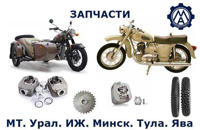 Запчасти на мотоцикл ИЖ Юпитер, Иж Планета, МТ, Урал, Касик, Минск.