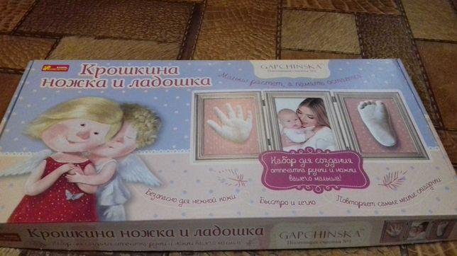 Продам набор для изготовления слепка Крошкина ножка и ладошка