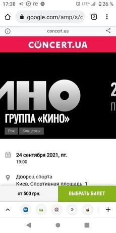 """Билет на концерт группы """"Кино"""" (FAN-1)"""