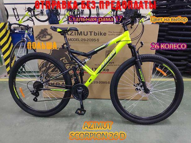 Двухподвесный Велосипед Azimut Scorpion 26D Рама 17Черно - Желтый