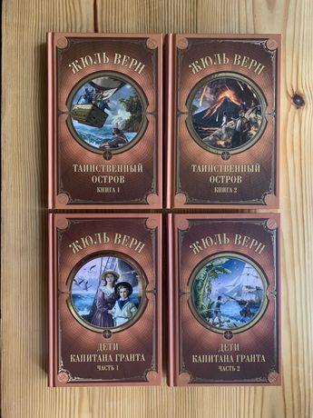 Нові Книги Жюль Верн Таинственный остров/Дети Капитана Гранта 2 ч.