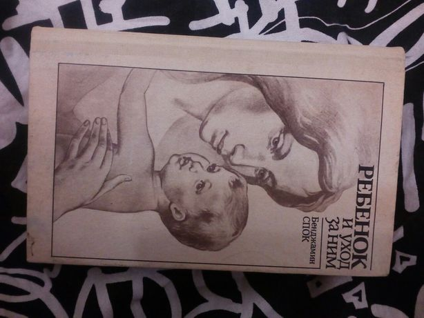 Книга Ребенок и уход за ним новая