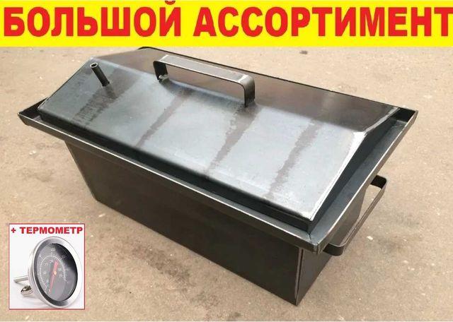 Коптильня горячего копчения з гидрозатвором большая 2мм+ ТЕРМОМЕТР