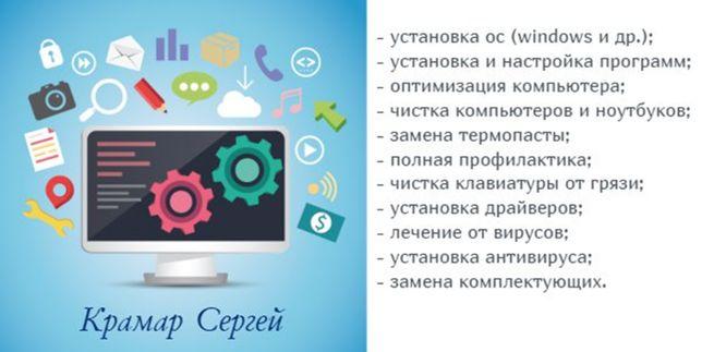 Обслуживание ПК / ноутбуков