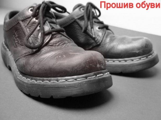 Прошив подошвы вашей обуви