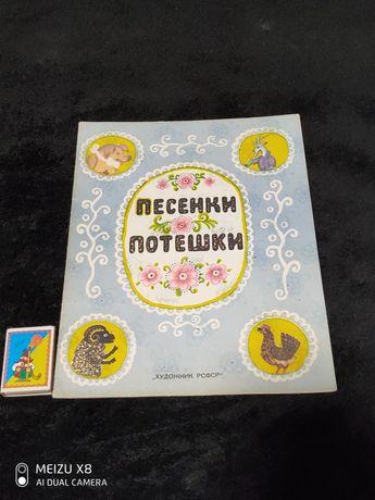 Песенки-потешки. Русские народные песенки.