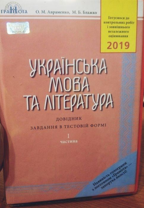 Довідник Авраменка Доброполье - изображение 1