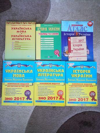 Книги. Подготовка к ЗНО.