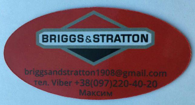 Любая запчасть Briggs Stratton фильтр мембрана кольца сальник шатун