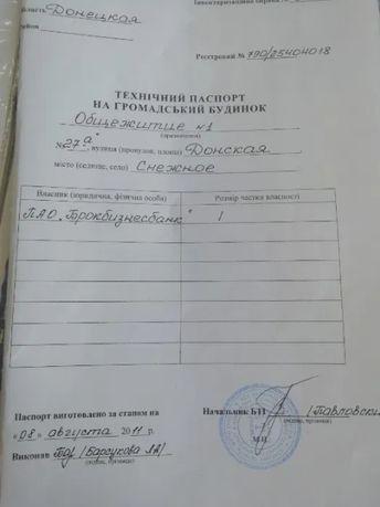 Продається П'ятиповерхова будівля гуртожитку Донецька обл., м. Сніжне