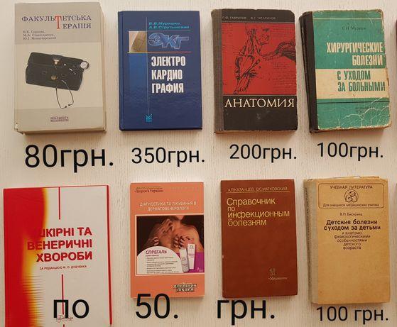 Книги(англійська, медичні, фантастика, релігійні)