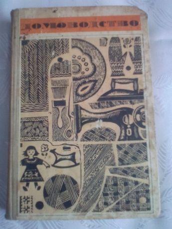 Книга для дому б/у