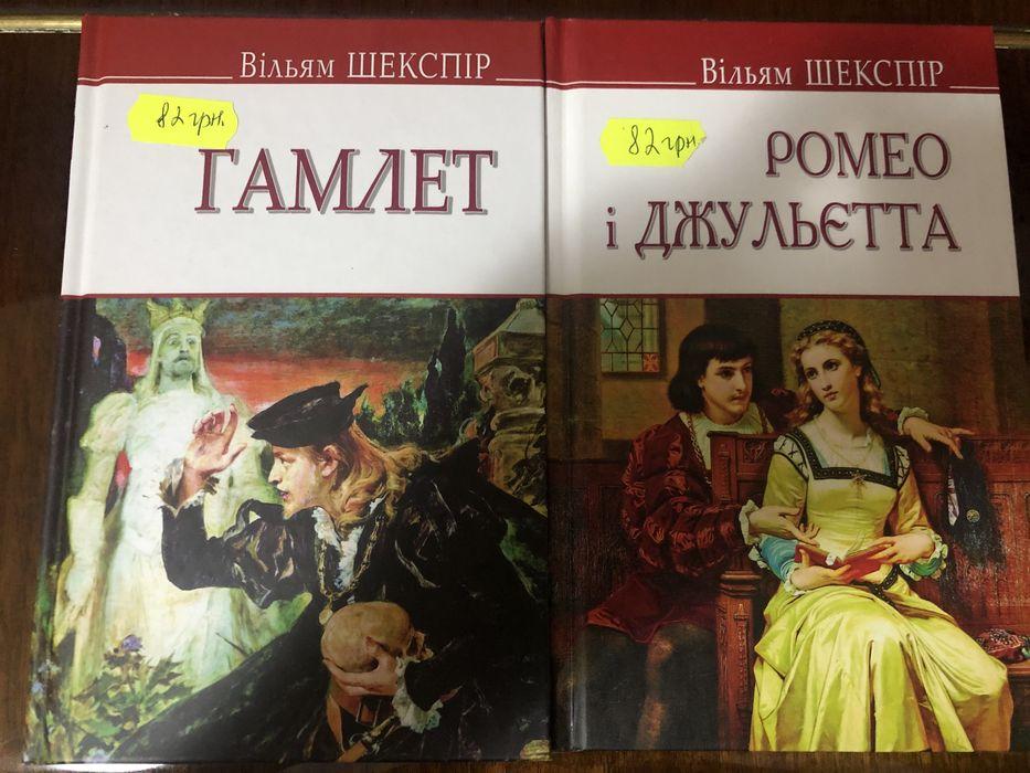 В. Шекспір Ромео і Джульєтта, Гамлет Киев - изображение 1