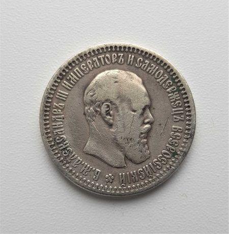 50 копеек 1894 (226) Александра 3 вес, на фото