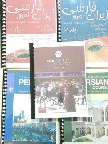 Учебники по персидскому. Книги на фарси.