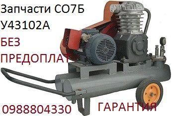 Запчасти У43102А СО7Б СО7А СО243 кольца поршни прокладки ремонт гсв.