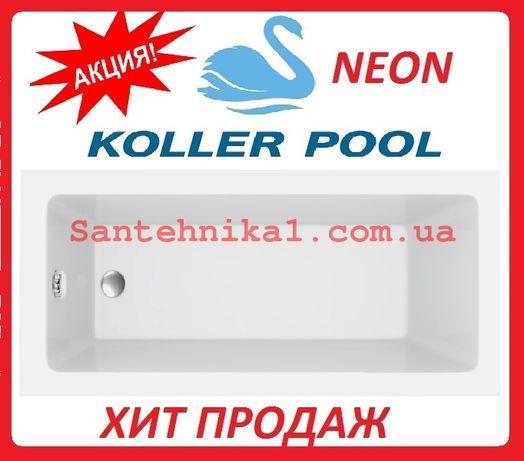 Ванна Акриловая Koller Pool NEON 150x70 160х70 170х70 170х75 Австрия