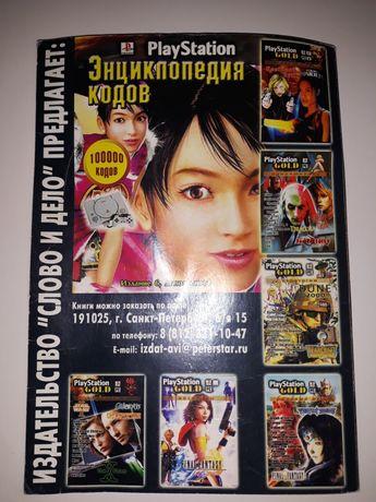 PlayStation от А до Я (секреты, пароли, подсказки