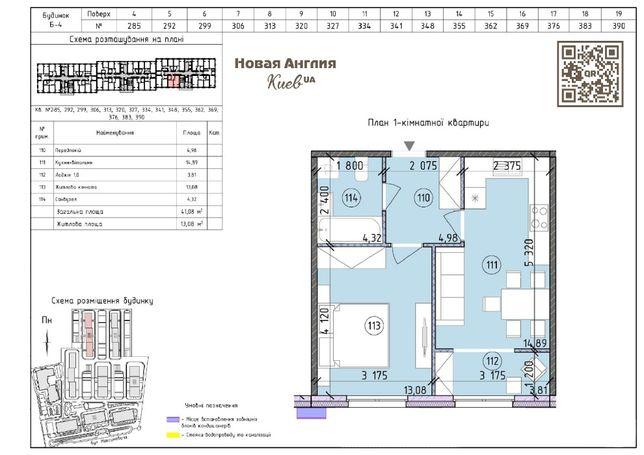 1-к 41.08 м2, БЕЗ %, ЖК Новая Англия, дом Манчестер, продажа квартиры