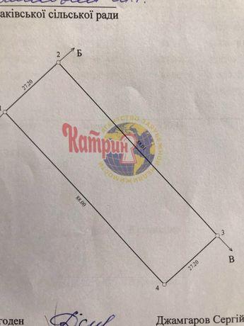 Продам земельный участок 24 сот в центре с.Чумаки