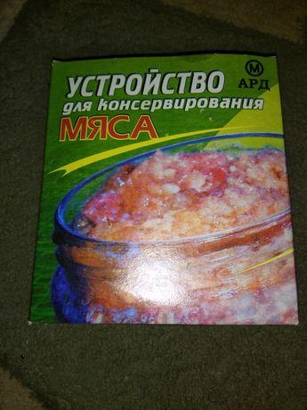 Крышка для консервирования мяса