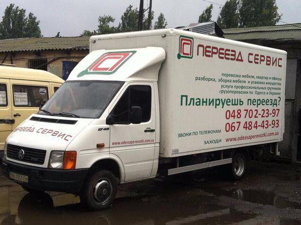 Грузоперевозки по Одессе, перевозка мебели, грузчики, доставка.