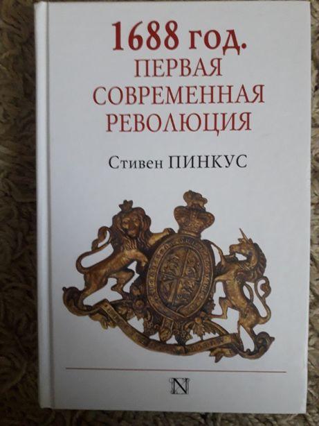 С. Пинкус. 1688. Первая современная революция