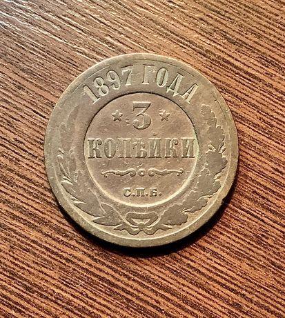 Царская россия. Монета. 3 копейки. 1897 год.